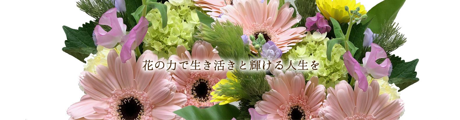 花の力で生き活きと輝ける人生を